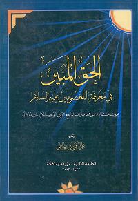 كتاب التنبيه