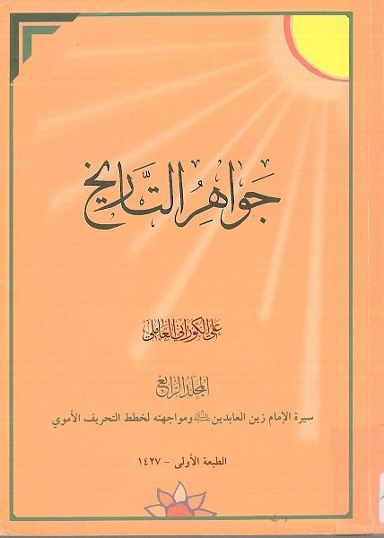 كتاب آيات تغير حياتك pdf