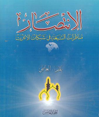 الإنتصار ج 5 موقع سماحة العلامة الشيخ علي الكوراني العاملي