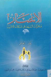 الإنتصار ج 1 موقع سماحة العلامة الشيخ علي الكوراني العاملي
