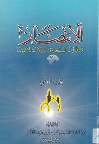 الإنتصار ج 3 موقع سماحة العلامة الشيخ علي الكوراني العاملي