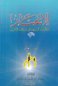 الإنتصار ج 6 موقع سماحة العلامة الشيخ علي الكوراني العاملي