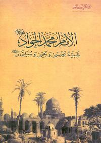 مولد الامام الجواد