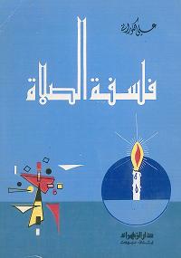 9a06aedf0 فلسفة الصلاة – موقع سماحة العلامة الشيخ علي الكوراني العاملي