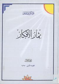 4b7577946 ثمار الأفكار – موقع سماحة العلامة الشيخ علي الكوراني العاملي