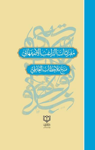 مفردات الراغب الإصفهاني مع ملاحظات العاملي – موقع سماحة العلامة الشيخ علي  الكوراني العاملي