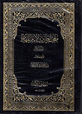 034776c42 معجم أحاديث الإمام المهدي – ج 2 – موقع سماحة العلامة الشيخ علي ...