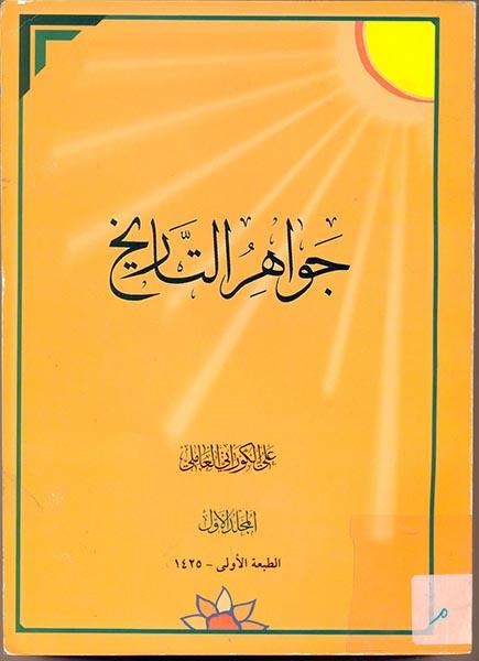 جواهر التاريخ 1 إضطهاد العترة بعد النبي ص طبعة قديمة موقع سماحة العلامة الشيخ علي الكوراني العاملي