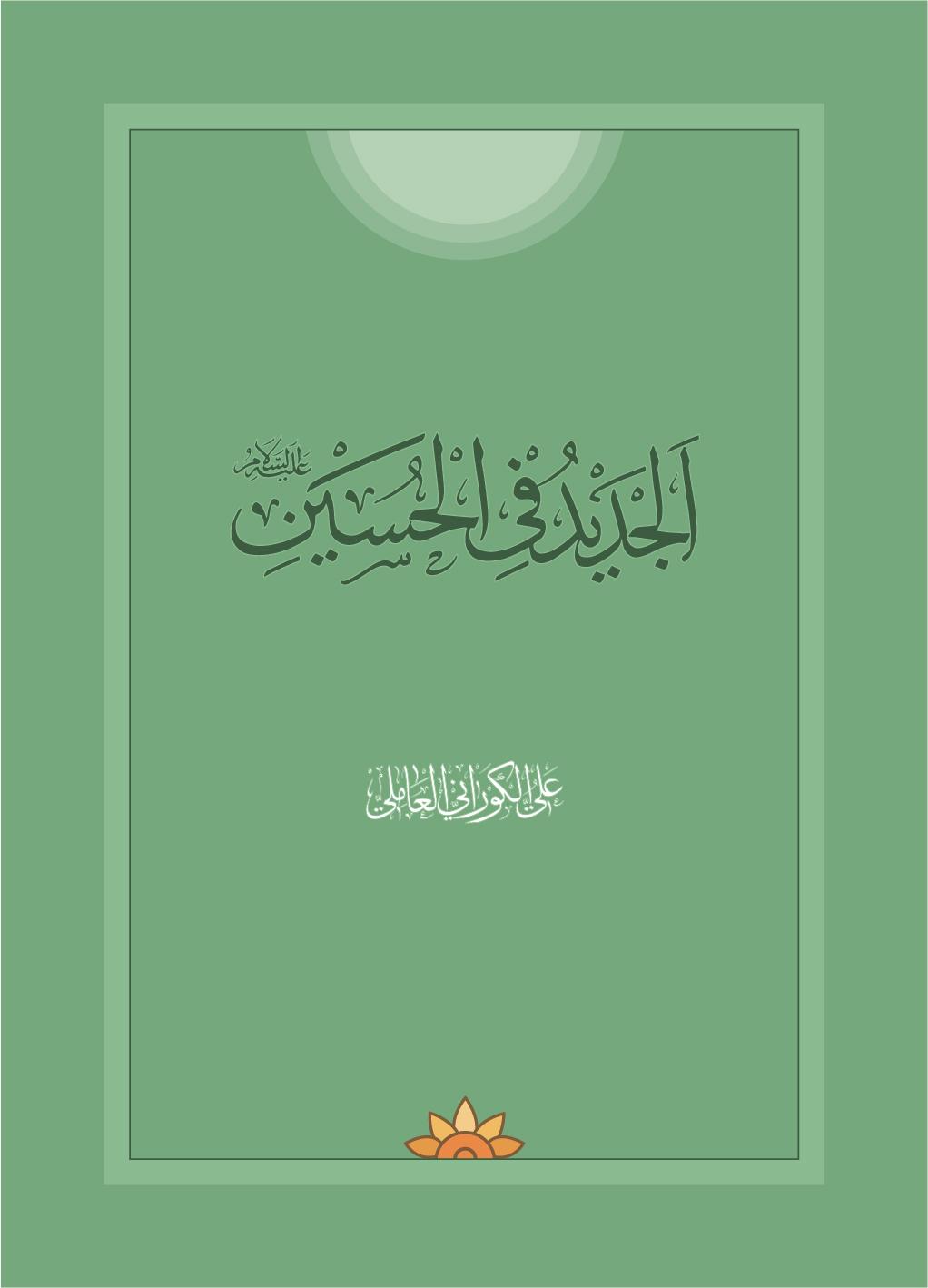 الجديد في الحسين عليه السلام موقع سماحة العلامة الشيخ علي الكوراني العاملي
